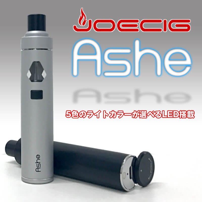 JOECIG ASHE AIO (オールインワン) 電子タバコ スターターキット 初心者向け電子たばこ 禁煙 iQOS Ploomtech glo ペンタイプ チューブタイプ