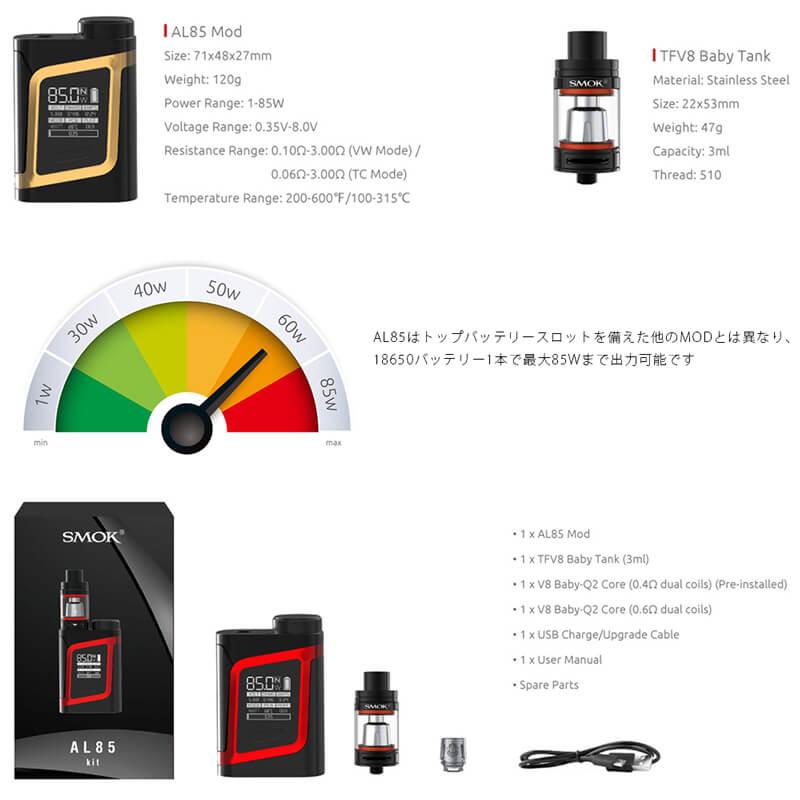 SMOK AL85 KIT (TFV8 BABYアトマイザー付属 電子たばこスターターキット (VTC4バッテリー付き)