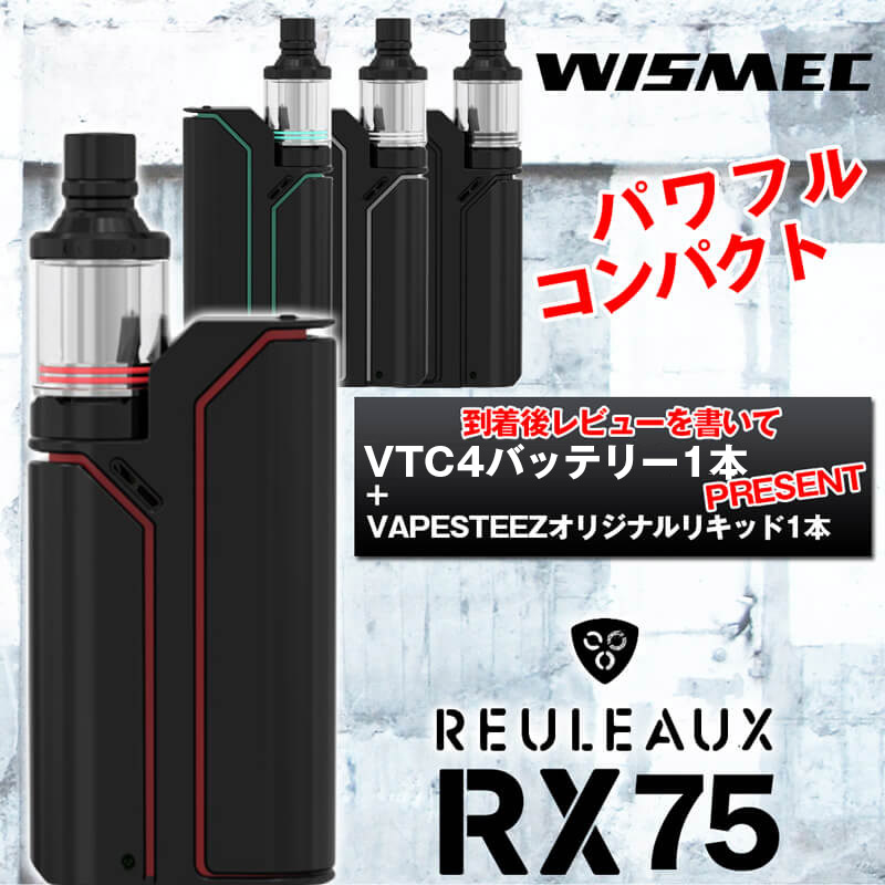 Wismec Reuleaux RX75 電子たばこ スターターキット シングルバッテリー 18650 最大75W 爆煙 ウィズメック