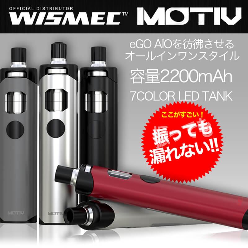 電子タバコ AIO スターターキット WISMEC MOTIV (モーティヴ) 2200mAhバッテリー内蔵 爆煙 禁煙 減煙 VAPETRICK