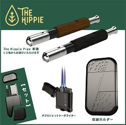 The Hippie Pipe スターターキット 本体/専用ケース/専用ライターセット  パイプ型 アナログヴェポライザー 非電子 加熱式タバコ 【ヒッピーパイプ】