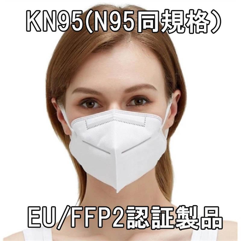 [在庫有り] (送料無料)  KN95 4層不織布マスク (10枚入り) ヨーロッパFFP2認証(N95同等基準) 普通サイズ 新型コロナウィルス対策