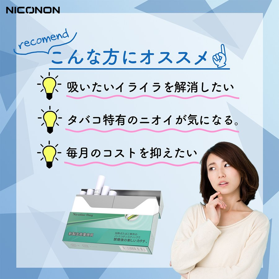 【送料無料】 NICONON ニコノン 1カートン (10箱入り) アイコス対応 次世代ニコチンゼロ 加熱式スティック 禁煙後の新しいカタチ。