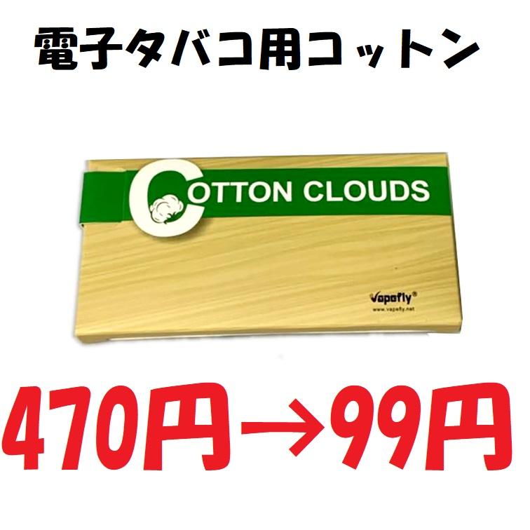 Vapefly Cotton Clouds 1.5m ベイプフライ コットン クラウド オーガニックコットン