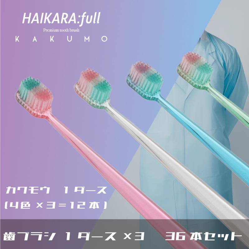 HAIKARA:full -KAKUMO-36本限定セット