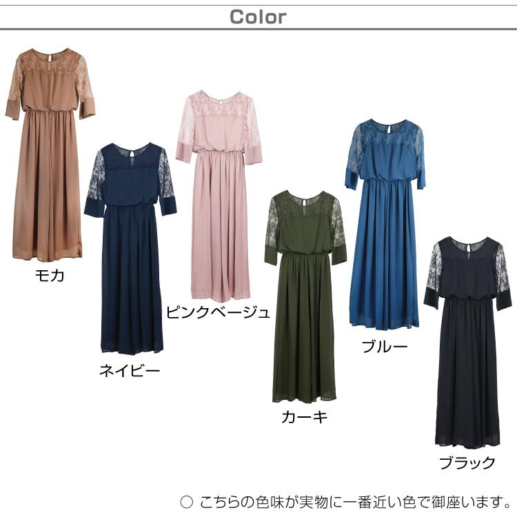 レース切替ワイドパンツドレス