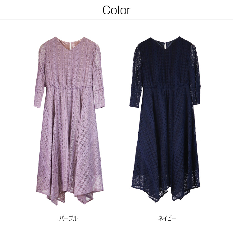 総レース 裾アシンメトリー クラシカルワンピースドレス