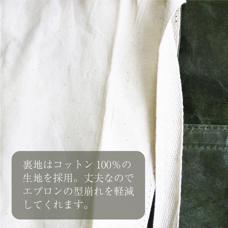 〔TRIFFER〕コルドバ紙 エプロン