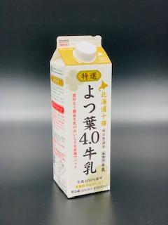野菜セット 8種類 + 北海道牛乳  (関西エリアまで送料無料)