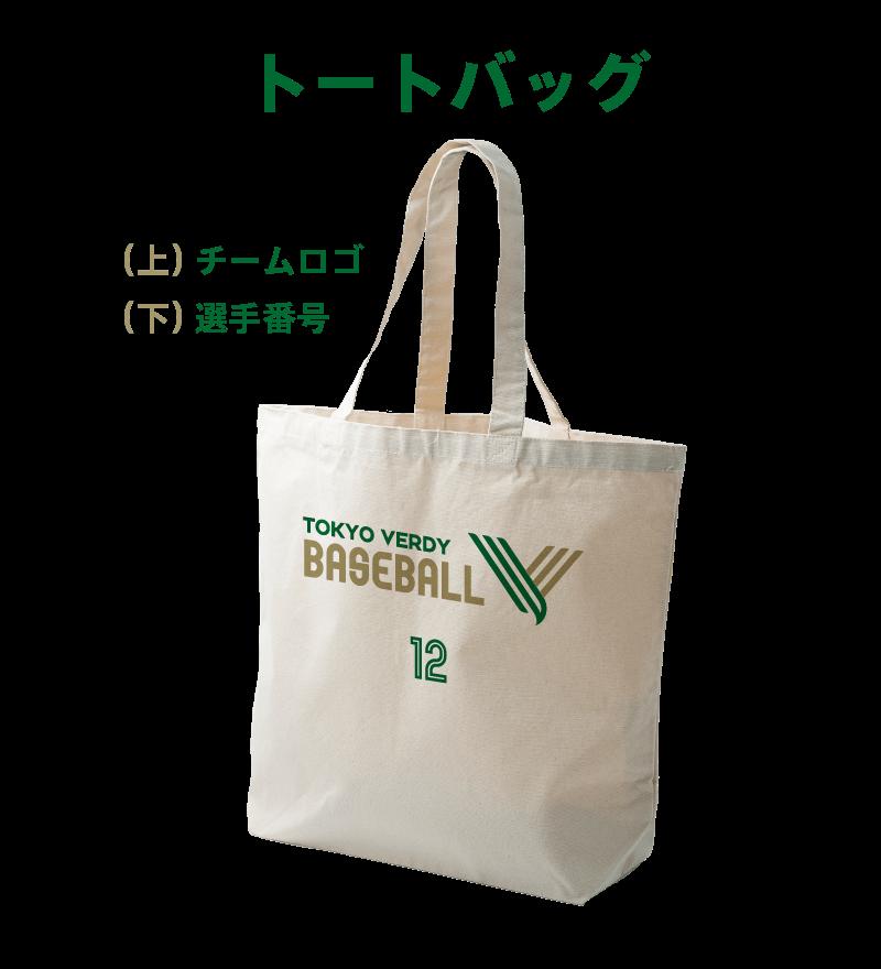 ベースボール 宮村健太 応援グッズ
