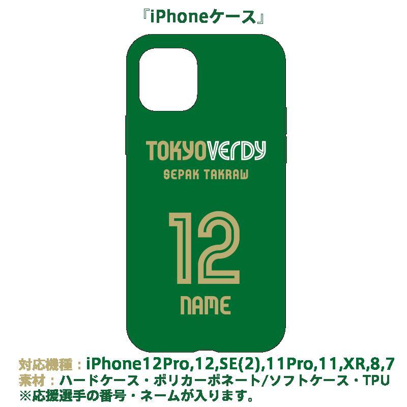 セパタクロー 応援プランB(iPhoneケース)ネーム+番号