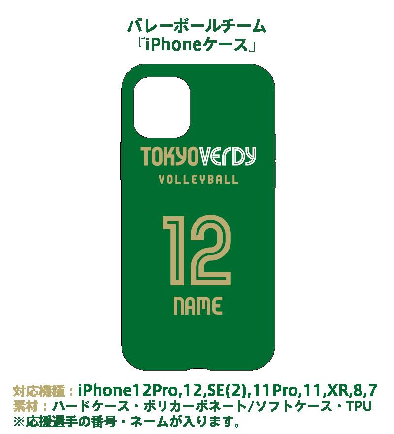 バレーボール 応援プランB(iPhoneケース)ネーム+番号