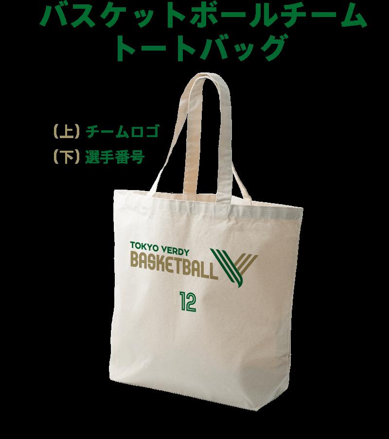 バスケ女子 応援プランB(トートバック)