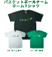 バスケ女子 応援プランB (Tシャツ)