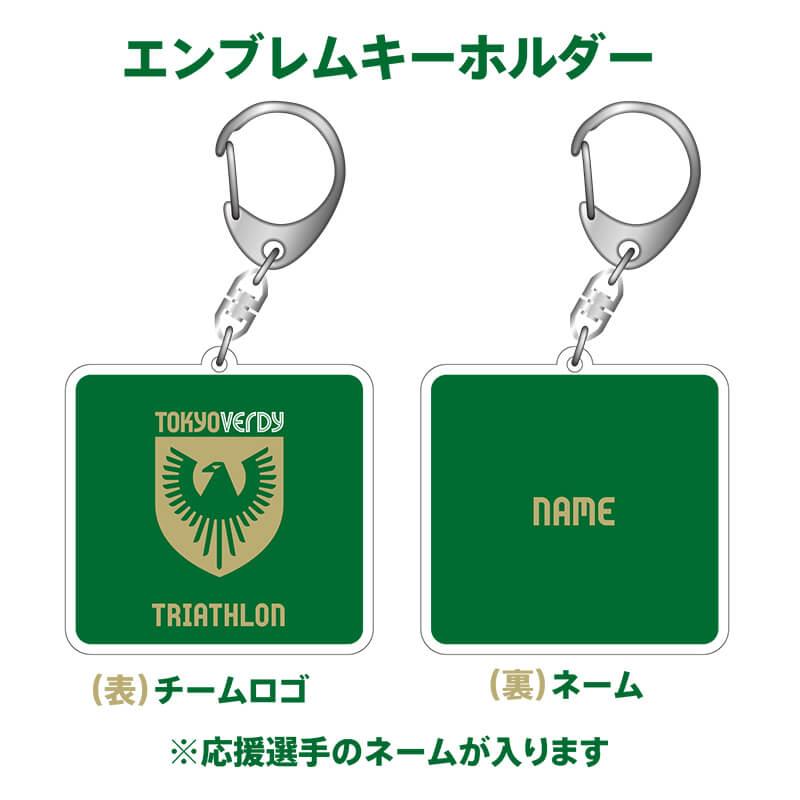 トライアスロン 井尻雅人 応援グッズ