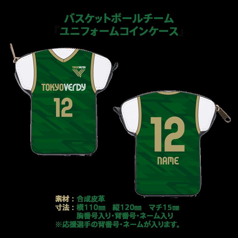 バスケ男子 応援プランD(コインケース)