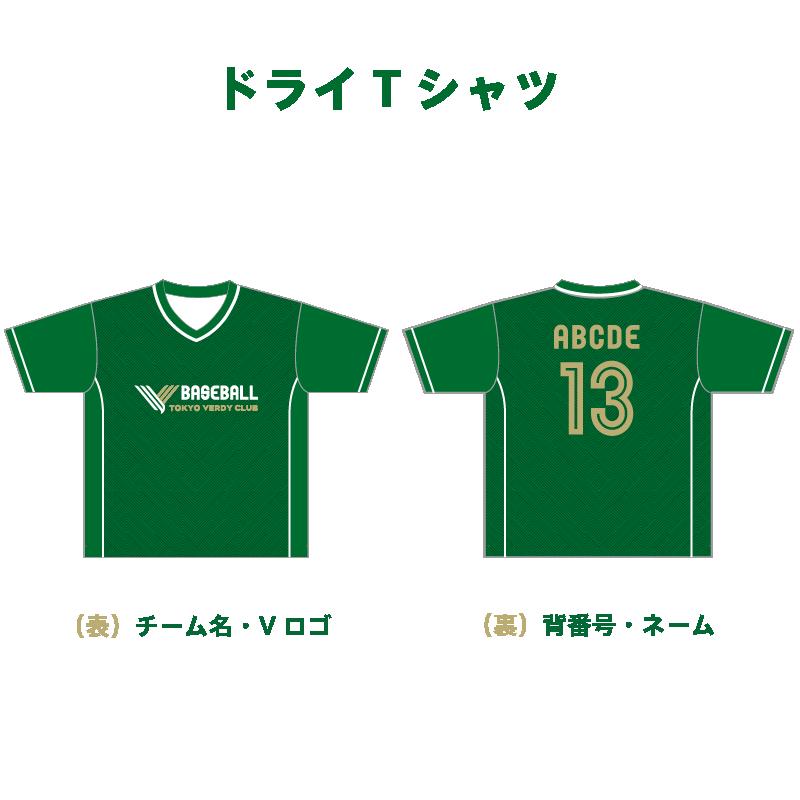 ベースボール 清水翔太 応援グッズ