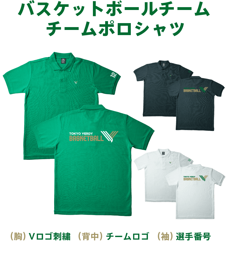 バスケ男子 応援プランD (ポロシャツ)