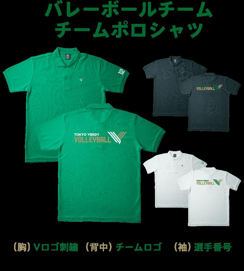 バレーボール 応援プランD (ポロシャツ)