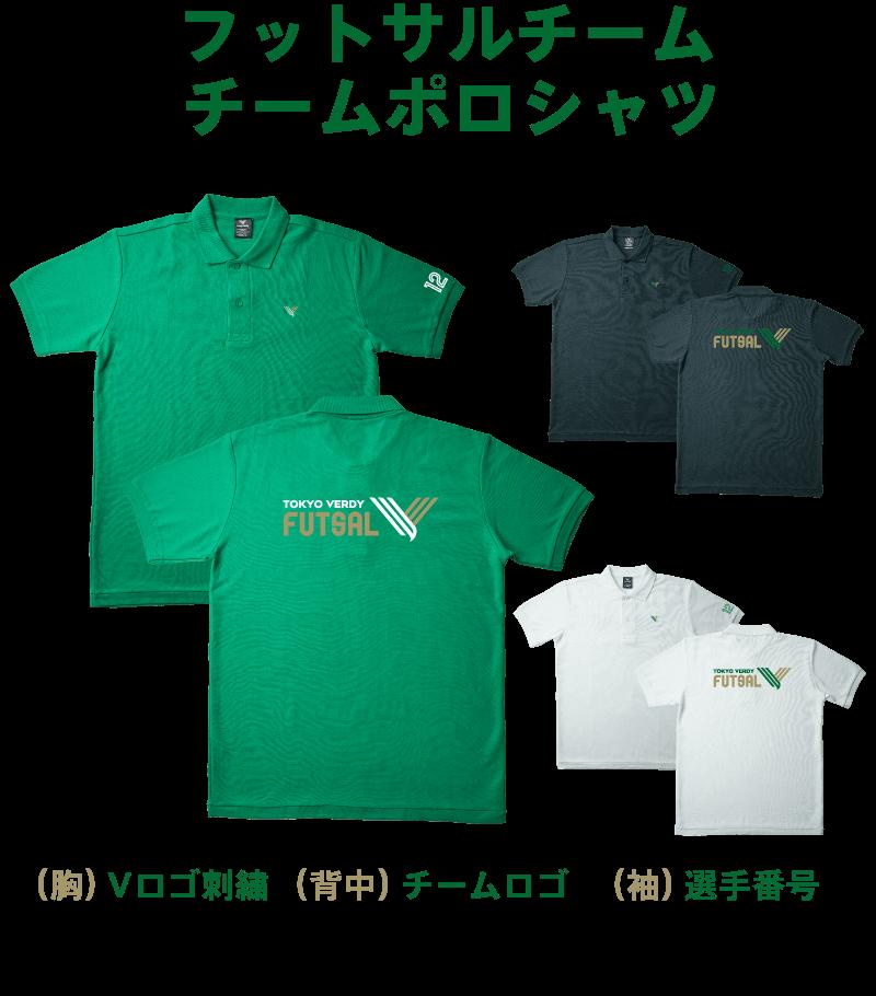 フットサル 応援プランD (ポロシャツ)