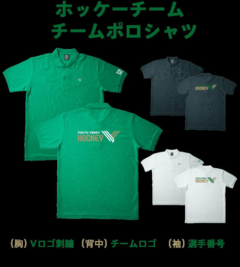 ホッケー 応援プランD (ポロシャツ)