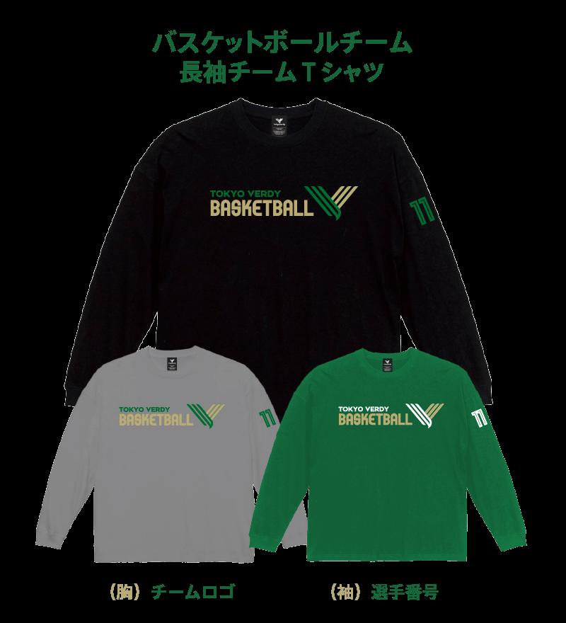 バスケ女子 応援プランD(長袖チームTシャツ)