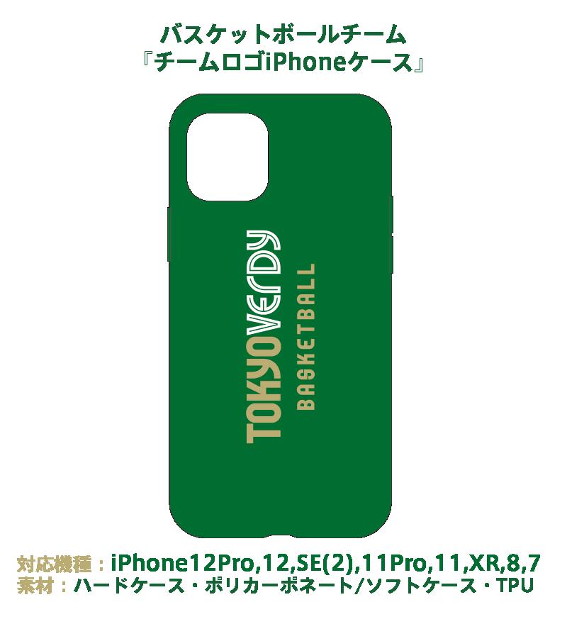 バスケ男子 応援プランB(iPhoneケース)チームロゴ