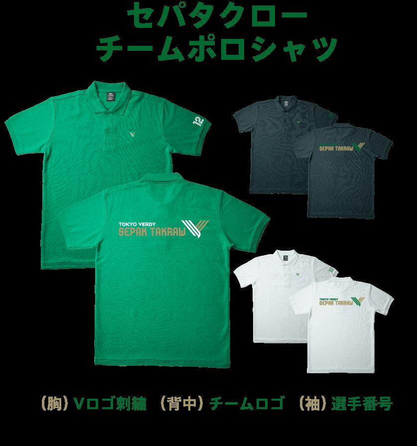 セパタクロー 応援プランD (ポロシャツ)