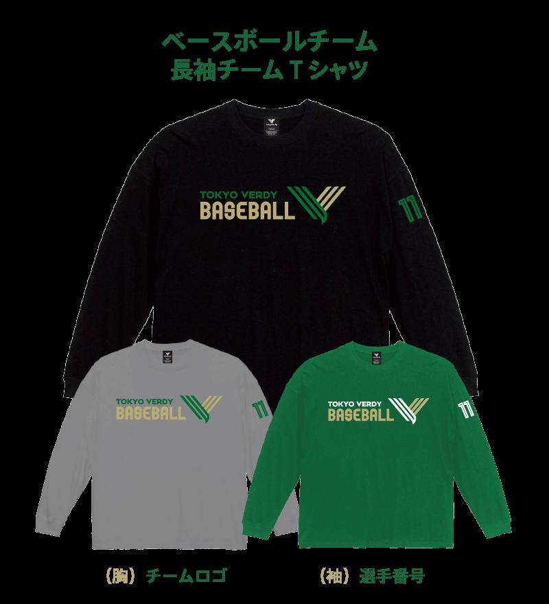 ベースボール 応援プランD(長袖チームTシャツ)