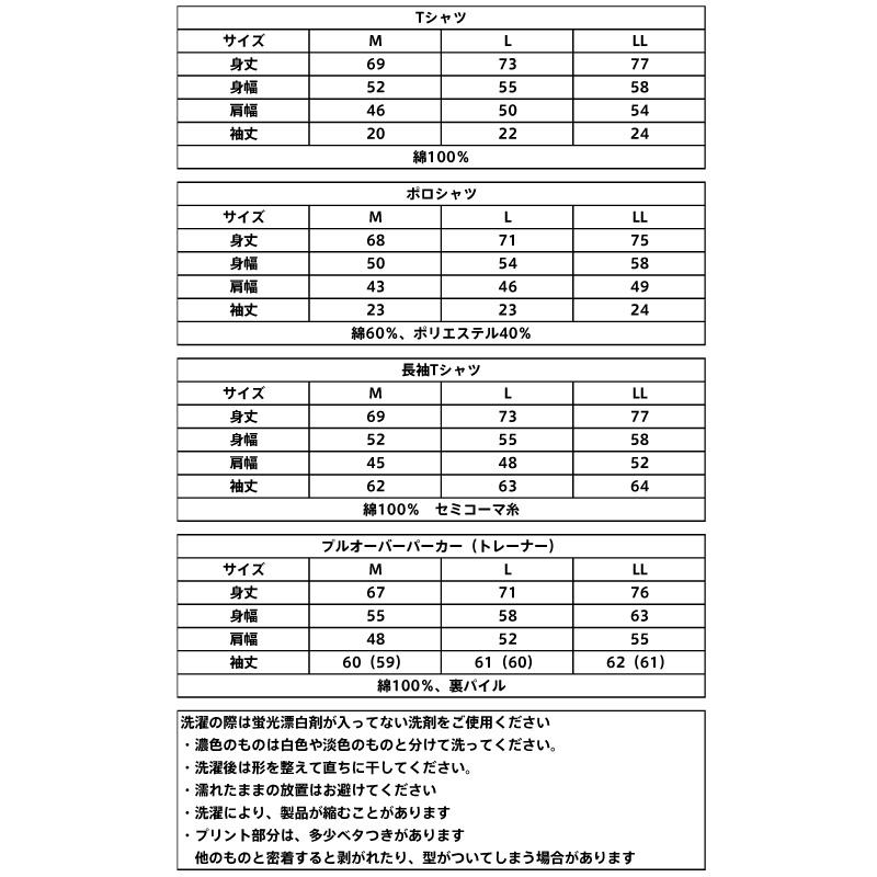 ホッケー 応援プランD(長袖チームTシャツ)