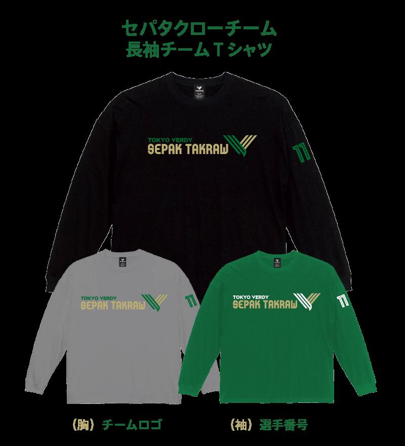 セパタクロー 応援プランD(長袖チームTシャツ)