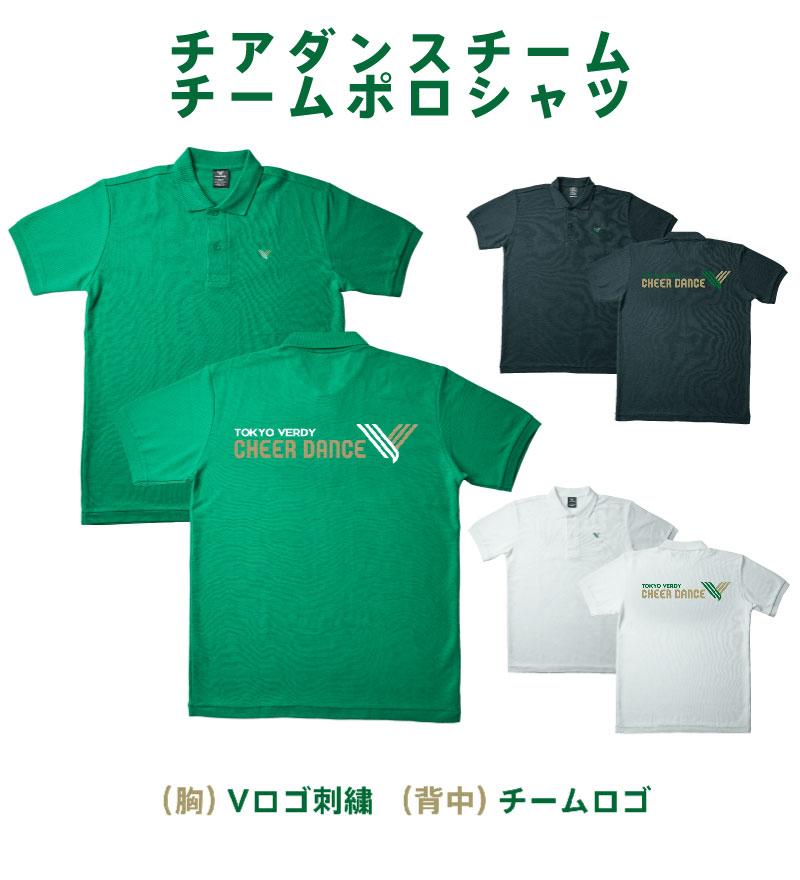 チアダンス 応援プランD (ポロシャツ)
