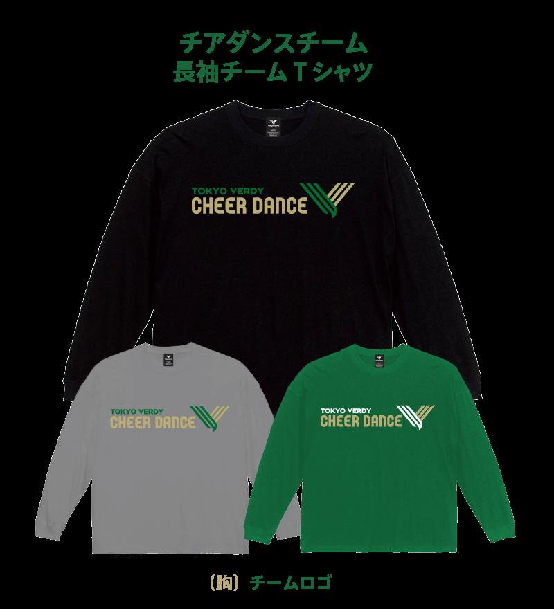 チアダンス 応援プランD(長袖チームTシャツ)