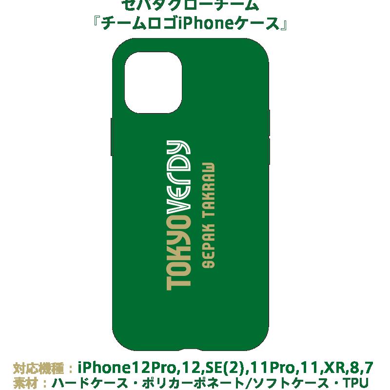 セパタクロー 応援プランB(iPhoneケース)チームロゴ