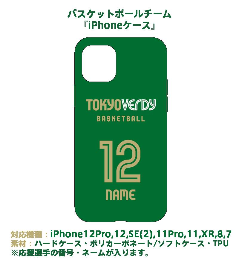 バスケ女子 応援プランB(iPhoneケース)ネーム+番号