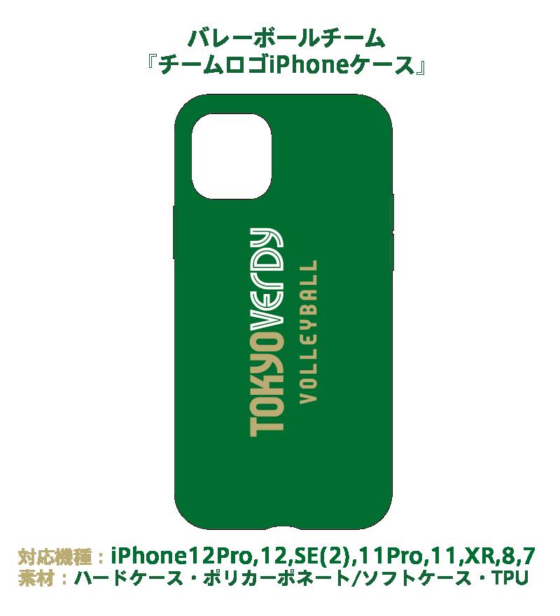 バレーボール 応援プランB(iPhoneケース)チームロゴ