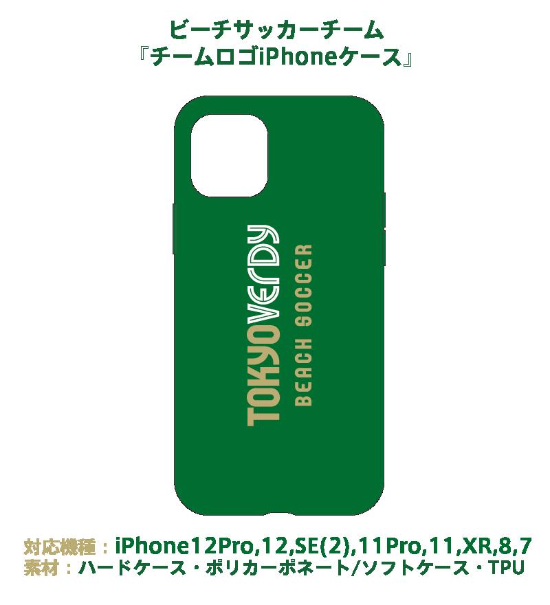 ビーチサッカー 応援プランB(iPhoneケース)チームロゴ