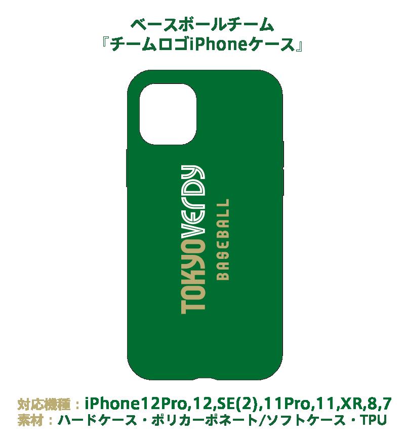 ベースボール 応援プランB(iPhoneケース)チームロゴ