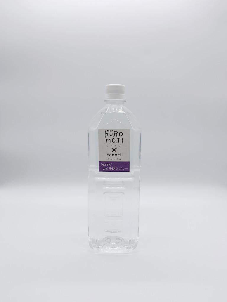 カビ予防スプレー・野生&オーガニック植物100%(300ml)