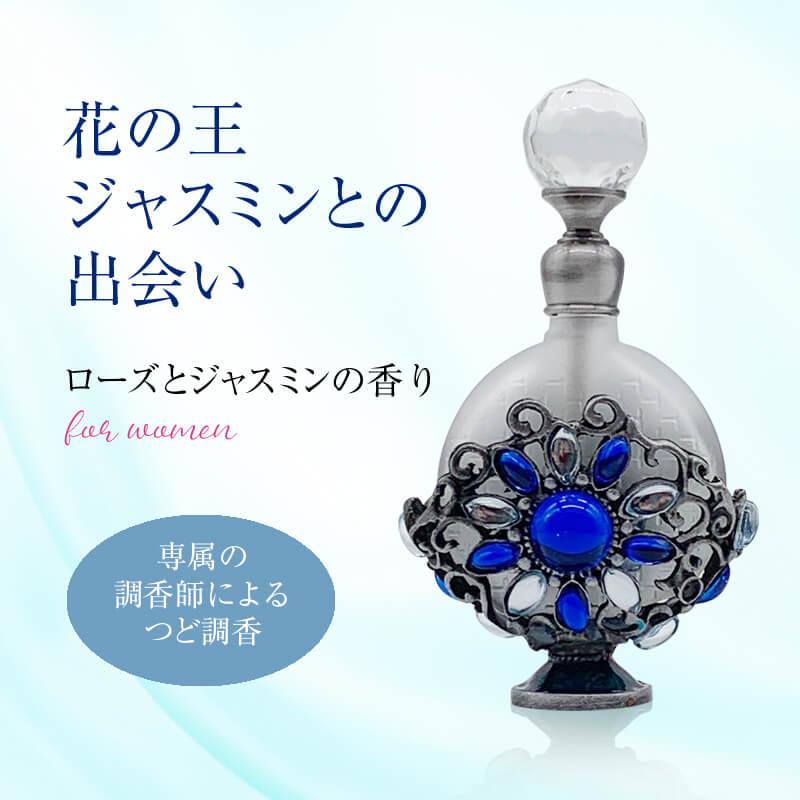 【ローズとジャスミンの香水・女性用】調香師がその都度、調香する【Perfume of ROSE and JASMINE for Women】(5mL)