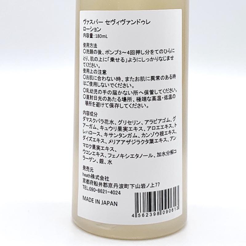 【ローズ ローション】野生99.7%!驚異の保湿・配合成分は、すべて食品規格(化粧水)180mL(お得まとめ買いセットあり)