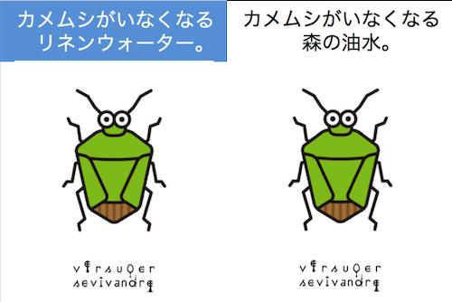 【カメムシ対策】野生植物100%。家への侵入と洗濯物をカメムシから守る!