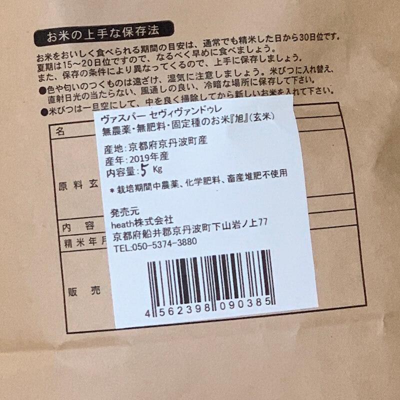 2020年新米!【古来種のお米《旭・玄米》(固定種)】京都丹波産 5Kg