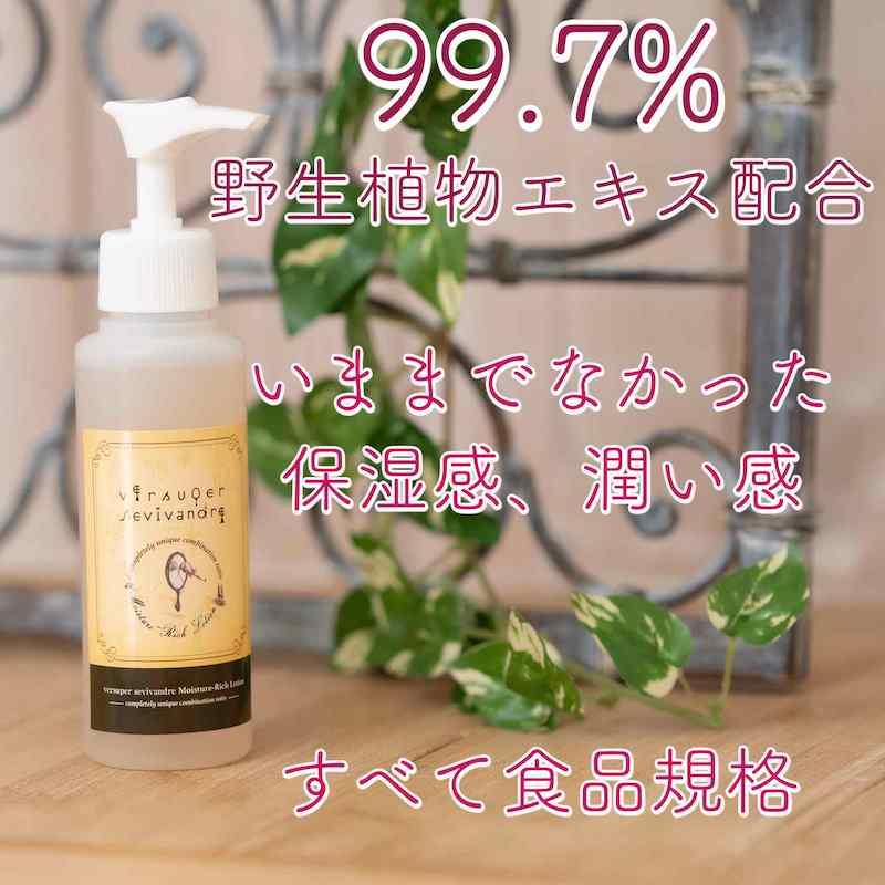 【ローズ ローション】野生植物エキス99.7%配合!保湿(化粧水)100mL