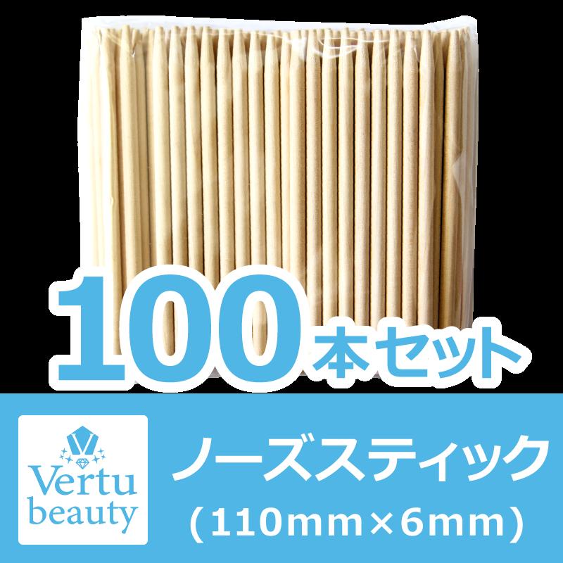 ノーズスティック 100本