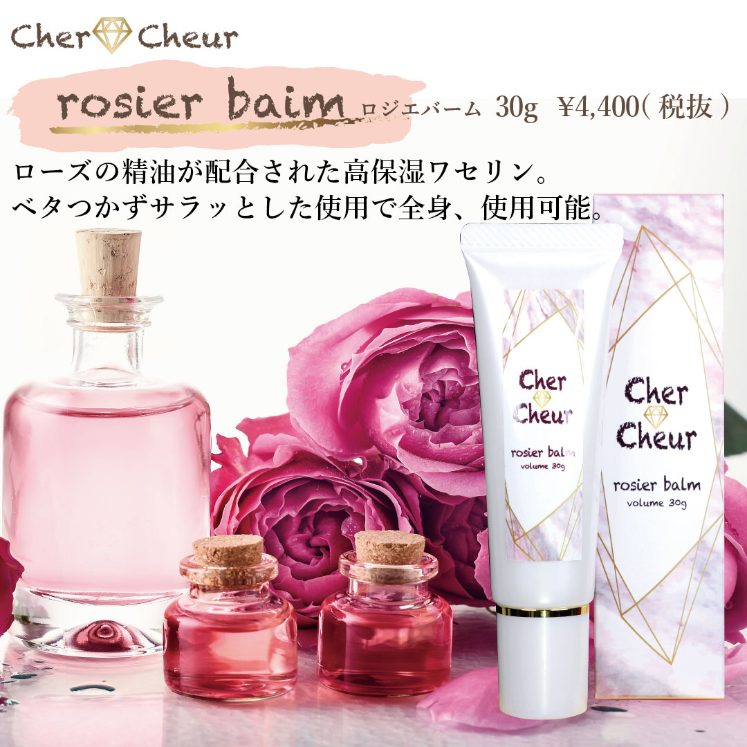 【Cher Cheur シェルシェール 】ロジエバーム