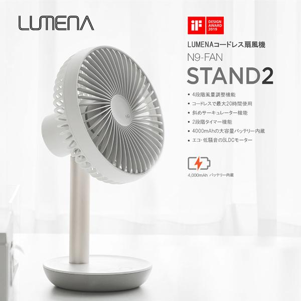 ルーメナー LUMENA LUMENA FAN STAND2 コードレス扇風機 パールピンク