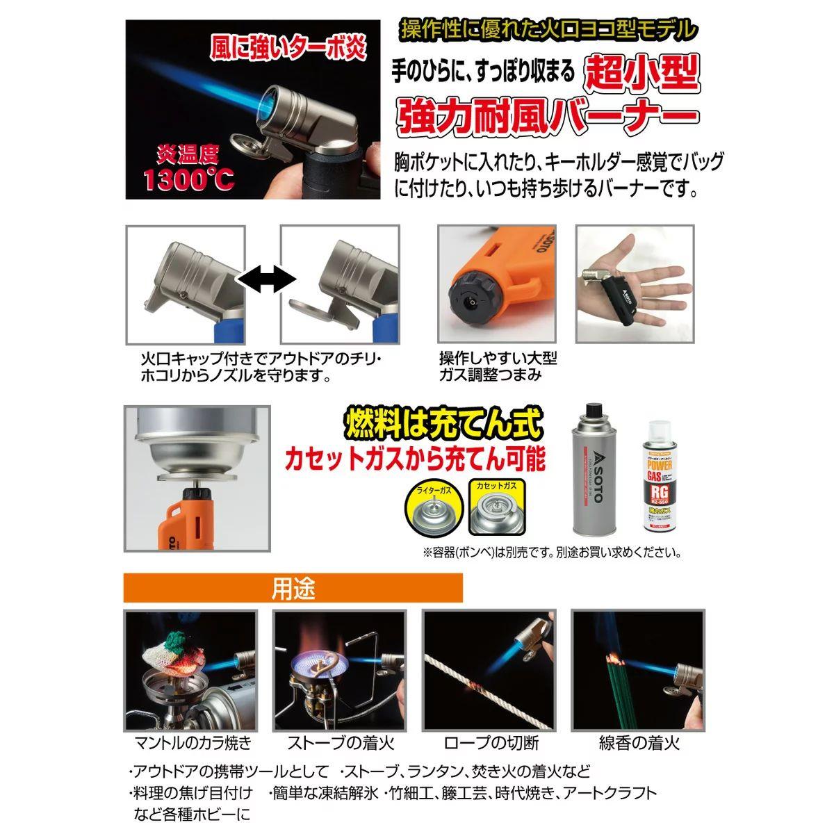 SOTO ソト 新富士バーナー ST-486CT SOTO マイクロトーチ ACTIVE コヨーテ
