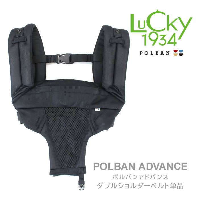 ポルバンアドバンス ダブルショルダーベルト単品 POLBANADVANCE ヒップシート スリング 抱っこひも 抱っこ紐 メッシュ