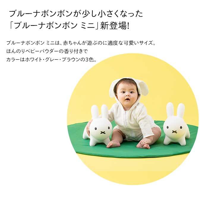 ブルーナボンボンミニ ミッフィー アイデス ギフト 出産祝い 6ヵ月から遊べる 室内遊び 男の子 女の子